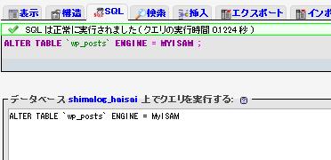 SQL実行