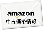 アマゾン中古商品 最安値通知サービス 「amazon-used Mail」