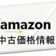 アマゾン中古商品 最安値通知サービス 「amazon-used Mail」がオープン